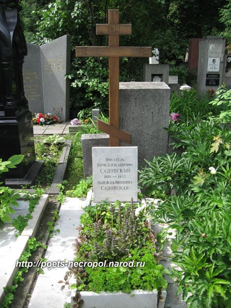 могила Бориса Садовского, фото Двамала, 2010 г.